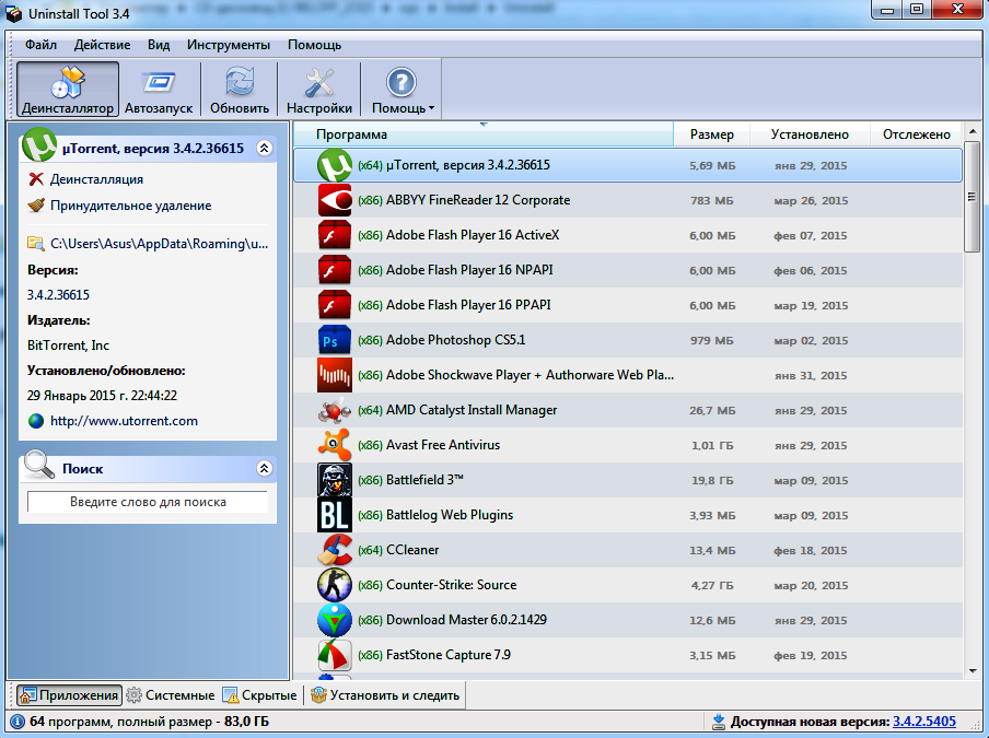 Uninstall Tool 3.4