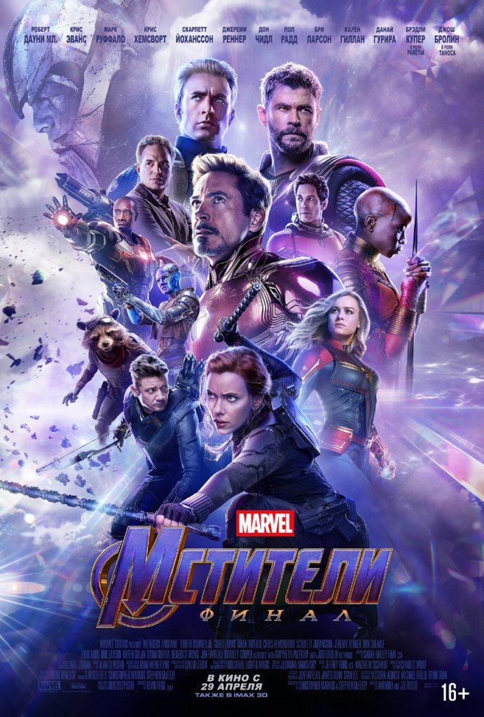 Avengers_3A-Endgame