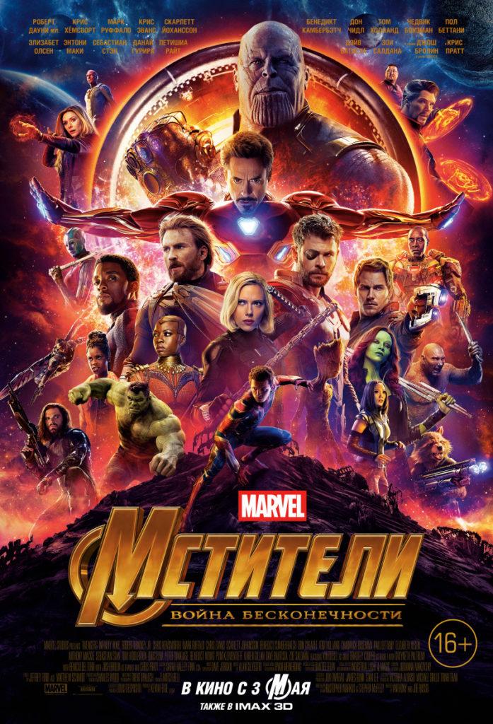 Avengers_3A-Infinity-War